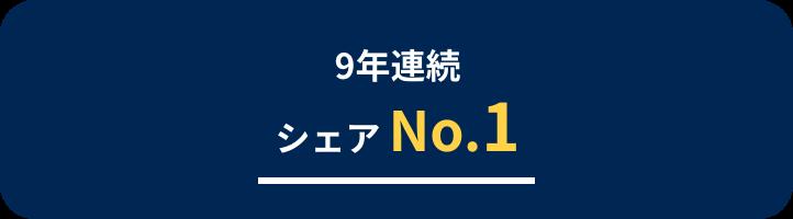 シェアNo.1